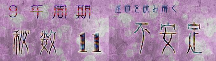 秘数11 不安定