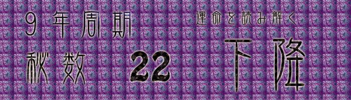 秘数22 下降