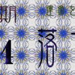 恒星占星術|365日誕生日占い.net[無料占い]秘数4 落ち着く