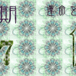 恒星占星術|365日誕生日占い.net[無料占い]秘数7 休む