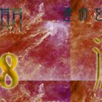 恒星占星術|365日誕生日占い.net[無料占い]秘数8 滿る