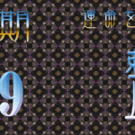恒星占星術|365日誕生日占い.net[無料占い]秘数9 整理