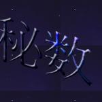 恒星占星術|365日誕生日占い.net[無料占い]秘数5