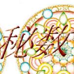 恒星占星術|365日誕生日占い.net[無料占い]秘数9