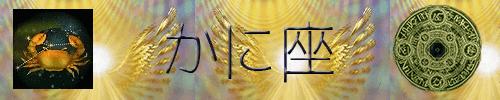 恒星占星術|365日誕生日占い.net[無料占い]かに座