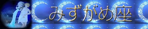 恒星占星術|365日誕生日占い.net[無料占い]みずがめ座