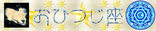 恒星占星術|365日誕生日占い.net[無料占い]おひつじ座