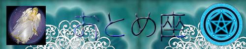 恒星占星術|365日誕生日占い.net[無料占い]おとめ座