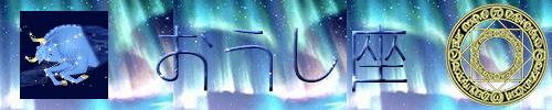 恒星占星術|365日誕生日占い.net[無料占い]おうし座
