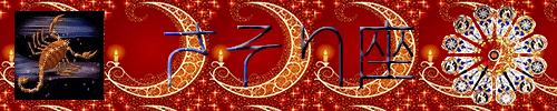 恒星占星術|365日誕生日占い.net[無料占い]さそり座