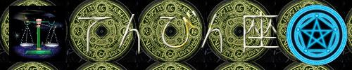 恒星占星術|365日誕生日占い.net[無料占い]てんびん座