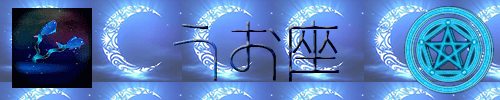 恒星占星術|365日誕生日占い.net[無料占い]うお座