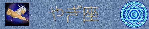 恒星占星術|365日誕生日占い.net[無料占い]やぎ座