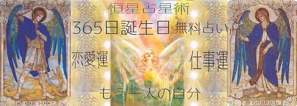 恒星占星術|365日誕生日占い.net[無料占い]