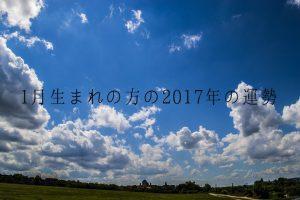 2017january1