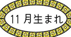 恒星占星術|365日誕生日占い.net[無料占い]11月生まれ