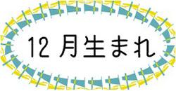 恒星占星術|365日誕生日占い.net[無料占い]12月生まれ