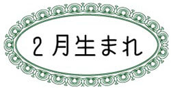 恒星占星術|365日誕生日占い.net[無料占い]2月生まれ