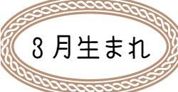 恒星占星術|365日誕生日占い.net[無料占い]3月生まれ