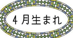 恒星占星術|365日誕生日占い.net[無料占い]4月生まれ