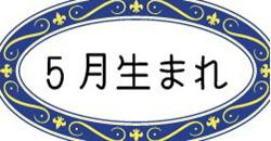 恒星占星術|365日誕生日占い.net[無料占い]5月生まれ