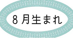 恒星占星術|365日誕生日占い.net[無料占い]8月生まれ