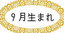 恒星占星術|365日誕生日占い.net[無料占い]9月生まれ