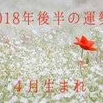 2018年後半の運勢4月生まれ 恒星占星術|365日誕生日占い.net[無料占い