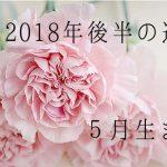 2018年後半の運勢5月生まれ 恒星占星術|365日誕生日占い.net[無料占い