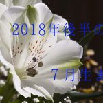 2018年後半の運勢7月生まれ 恒星占星術|365日誕生日占い.net[無料占い