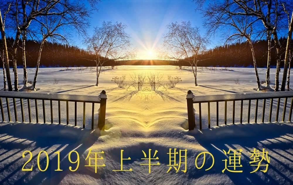 2019年上半期の運勢 恒星占星術|365日誕生日占い.net[無料占い