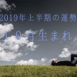 2019年上半期の運勢10月 恒星占星術|365日誕生日占い.net[無料占い]