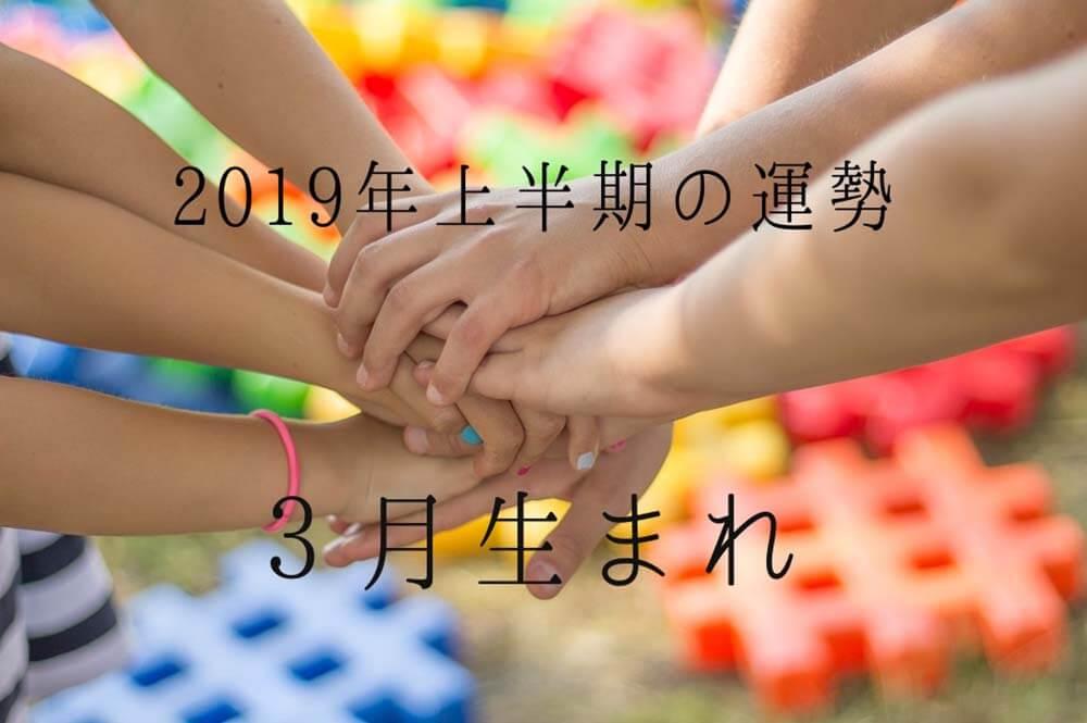 2019年上半期の運勢3月 恒星占星術|365日誕生日占い.net[無料占い]