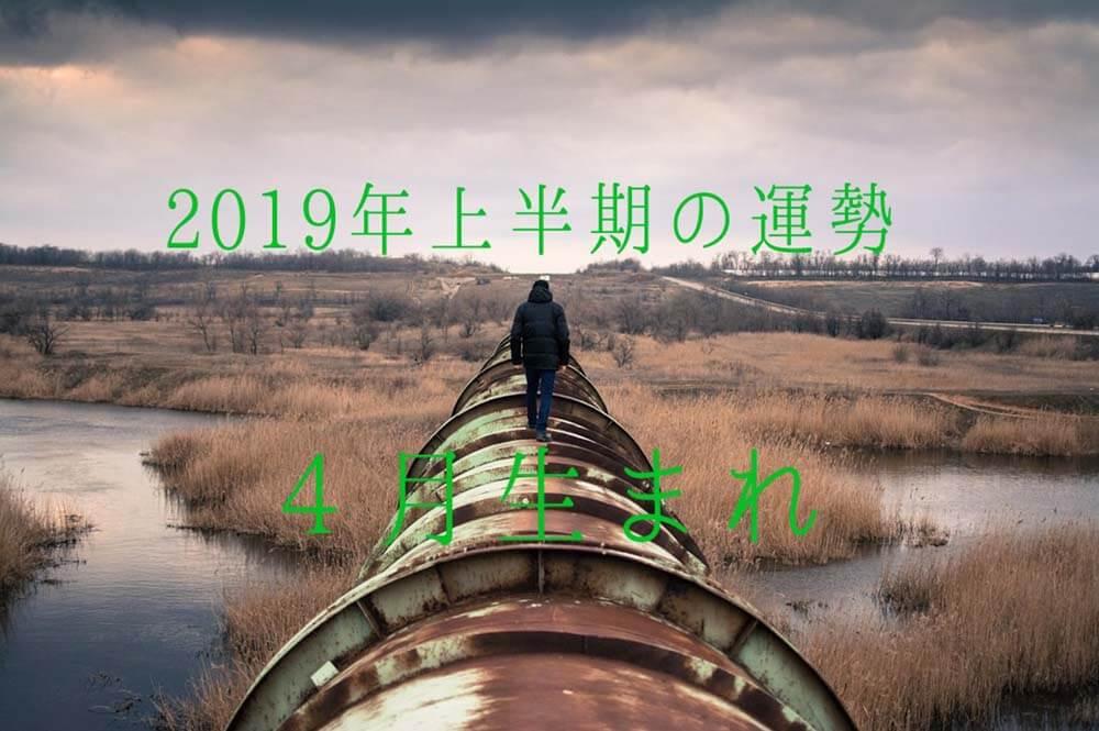 2019年上半期の運勢 4月恒星占星術|365日誕生日占い.net[無料占い]