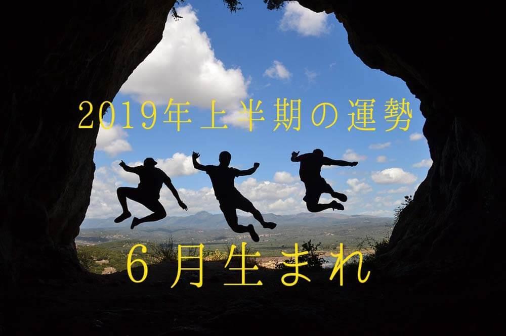 2019年上半期の運勢 6月恒星占星術|365日誕生日占い.net[無料占い]