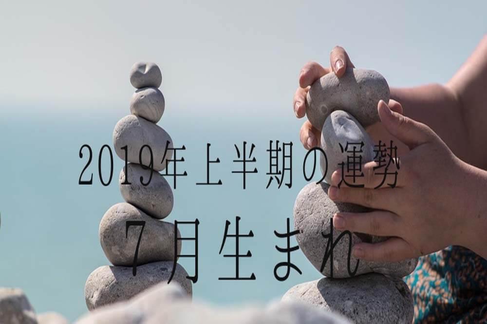 2019年上半期の運勢7月 恒星占星術|365日誕生日占い.net[無料占い]