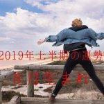 2019年上半期の運勢 8月恒星占星術|365日誕生日占い.net[無料占い]