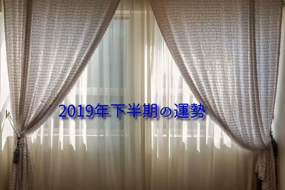 2019年下半期の運勢 恒星占星術|365日誕生日占い.net [無料占い]