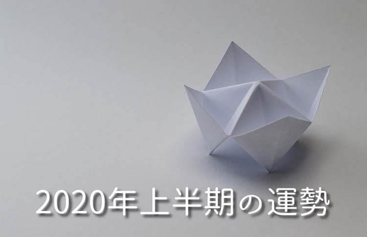 2020年上半期の運勢 恒星占星術|365日誕生日占い.net [無料占い]