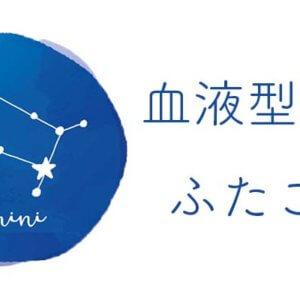 恒星占星術 365日誕生日占い.net [無料占い]血液型占い ふたご座