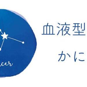 恒星占星術|365日誕生日占い.net [無料占い]血液型占い かに座