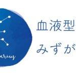 恒星占星術|365日誕生日占い.net [無料占い]血液型占い みずがめ座