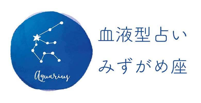 恒星占星術 365日誕生日占い.net [無料占い]血液型占い みずがめ座