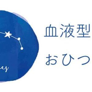 恒星占星術|365日誕生日占い.net [無料占い]血液型占い おひつじ座
