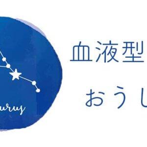 恒星占星術|365日誕生日占い.net [無料占い]血液型占い おうし座