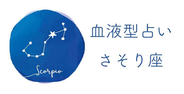 恒星占星術|365日誕生日占い.net [無料占い]血液型占い さそり座