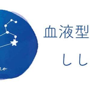 恒星占星術|365日誕生日占い.net [無料占い]血液型占い しし座