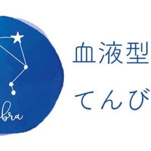 恒星占星術|365日誕生日占い.net [無料占い]血液型占い てんびん座