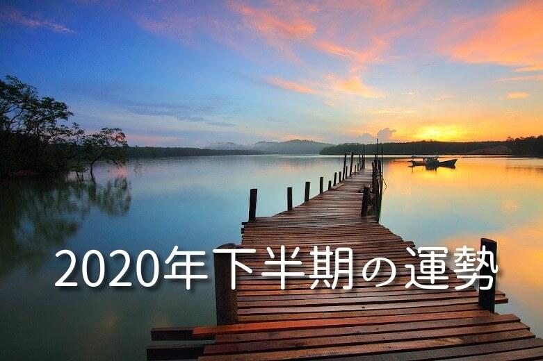2020年下半期の運勢 恒星占星術|365日誕生日占い.net [無料占い]